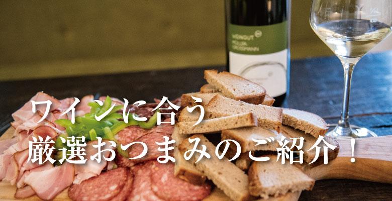 ワインに合う厳選おつまみのご紹介!