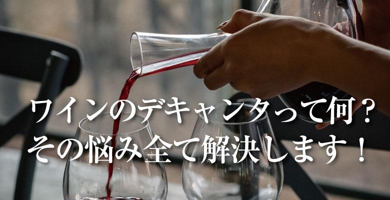 ワインのデキャンタって何?その悩み全て解決します!
