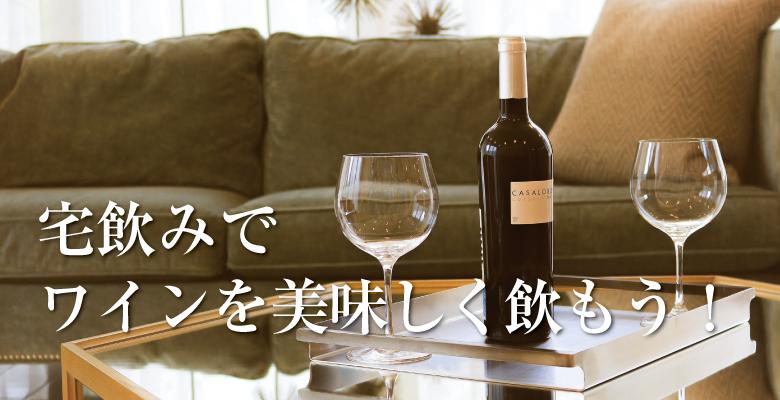 宅飲みでワインを美味しく飲もう!