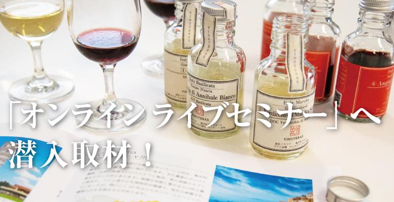 「 オンライン ライブセミナー」へ潜入取材!
