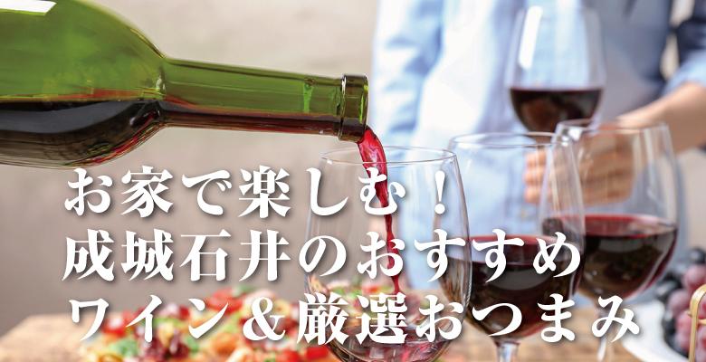 お家で楽しむ!成城石井のおすすめワイン&厳選おつまみ