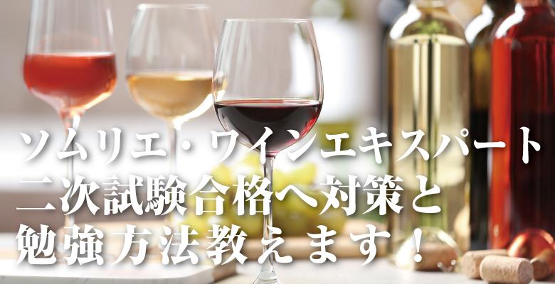 ソムリエ・ワインエキスパート2次試験合格へ対策と勉強方法教えます
