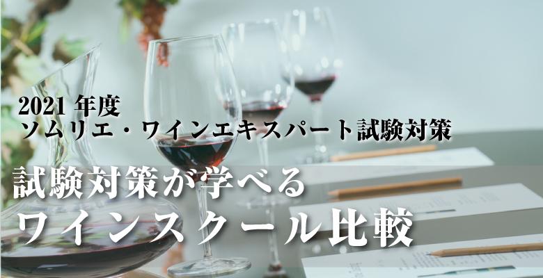 ソムリエ・ワインエキスパート試験対策が学べるワインスクール比較