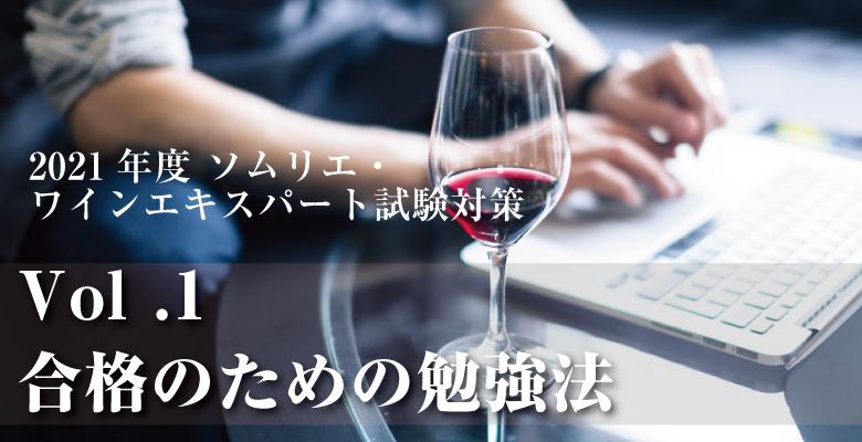 ソムリエ・ワインエキスパート試験対策Vol .1 合格のための勉強法【2021年1月7日改定】