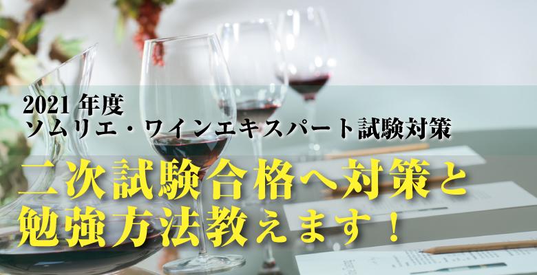 ソムリエ・ワインエキスパート二次試験合格へ対策と勉強方法教えます