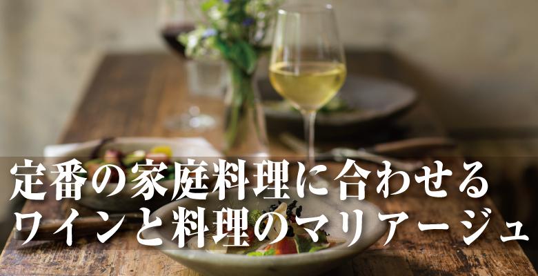 定番の家庭料理に合わせる ワインと料理のマリアージュ